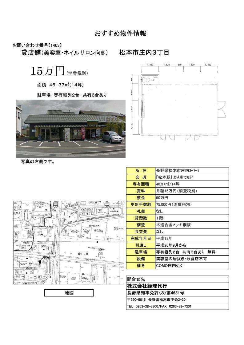 【1403】テナント物件(庄内3丁目)月額15万円 (1).jpg