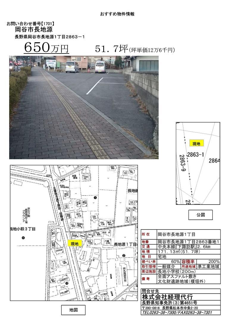【1701】売却物件(岡谷市)650万円.jpg