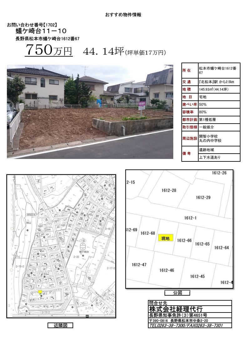 【1702】売却物件(蟻ケ崎台)750万円.jpg