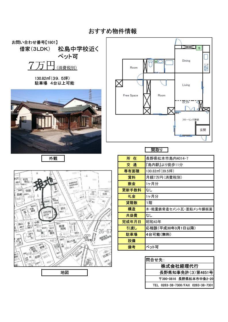 【1801】借家物件(島内)月額7万円.jpg