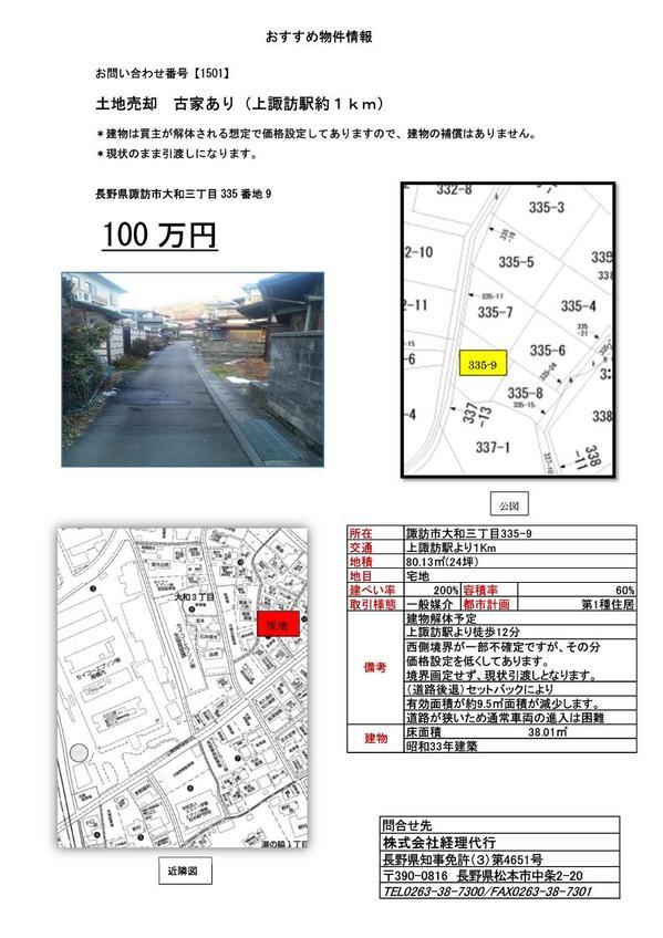 【1501】売却物件(諏訪市大和3丁目)100万円.jpg