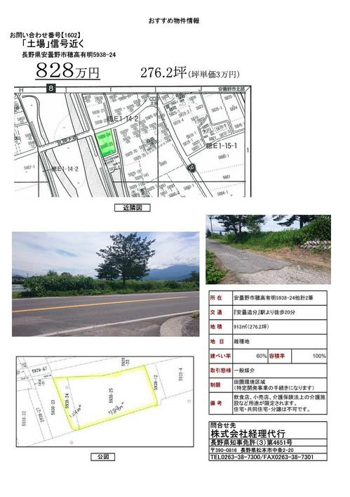 【1602】売却物件(穂高有明) 828万円.jpg