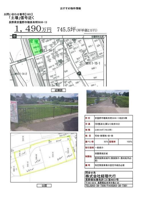 【1601】売却物件(穂高有明) 1,490万円.jpg