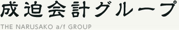 成迫会計グループ