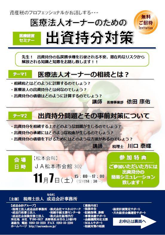 松本①.JPG