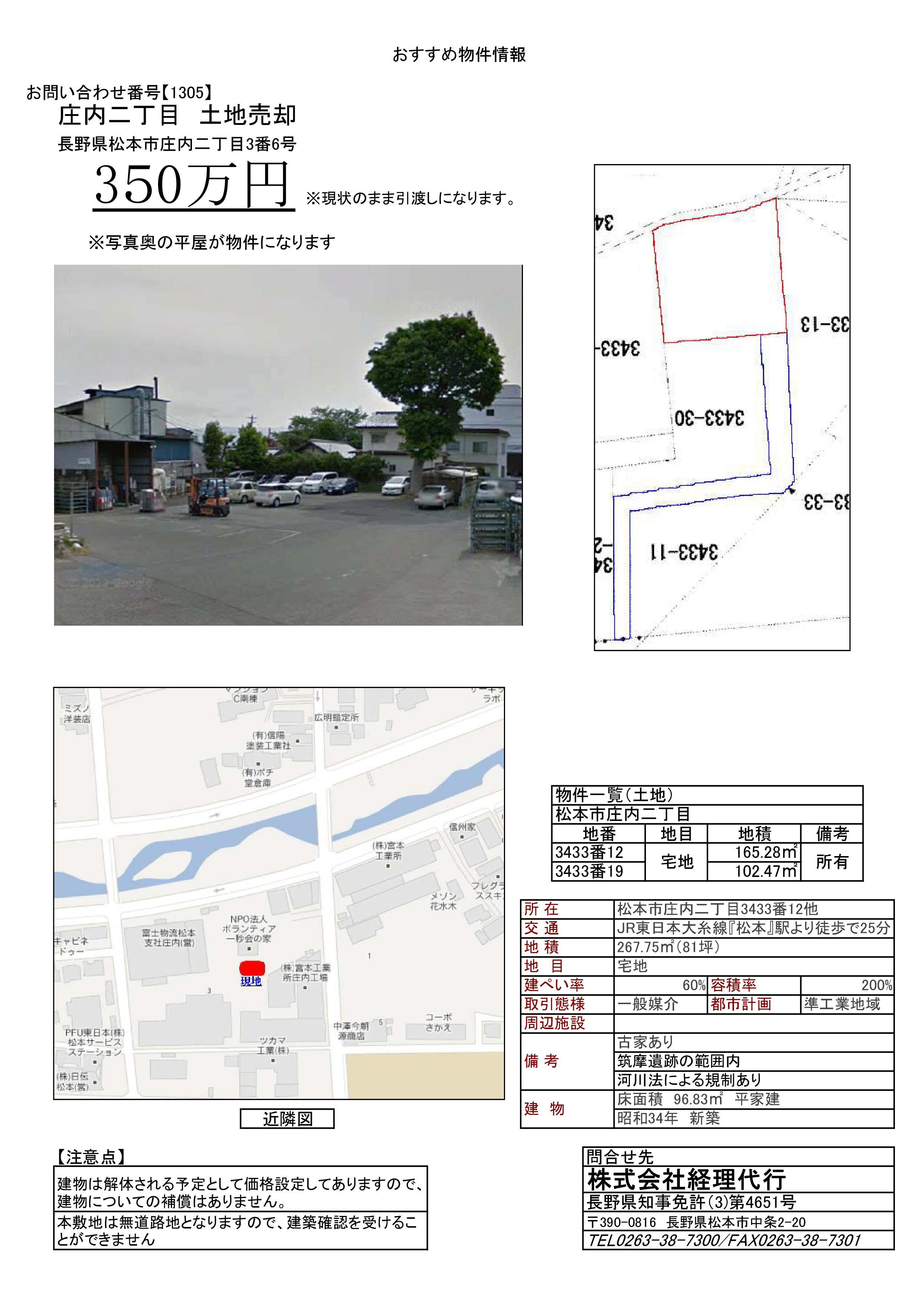 【1305】売却物件(庄内)350万円 300.jpg