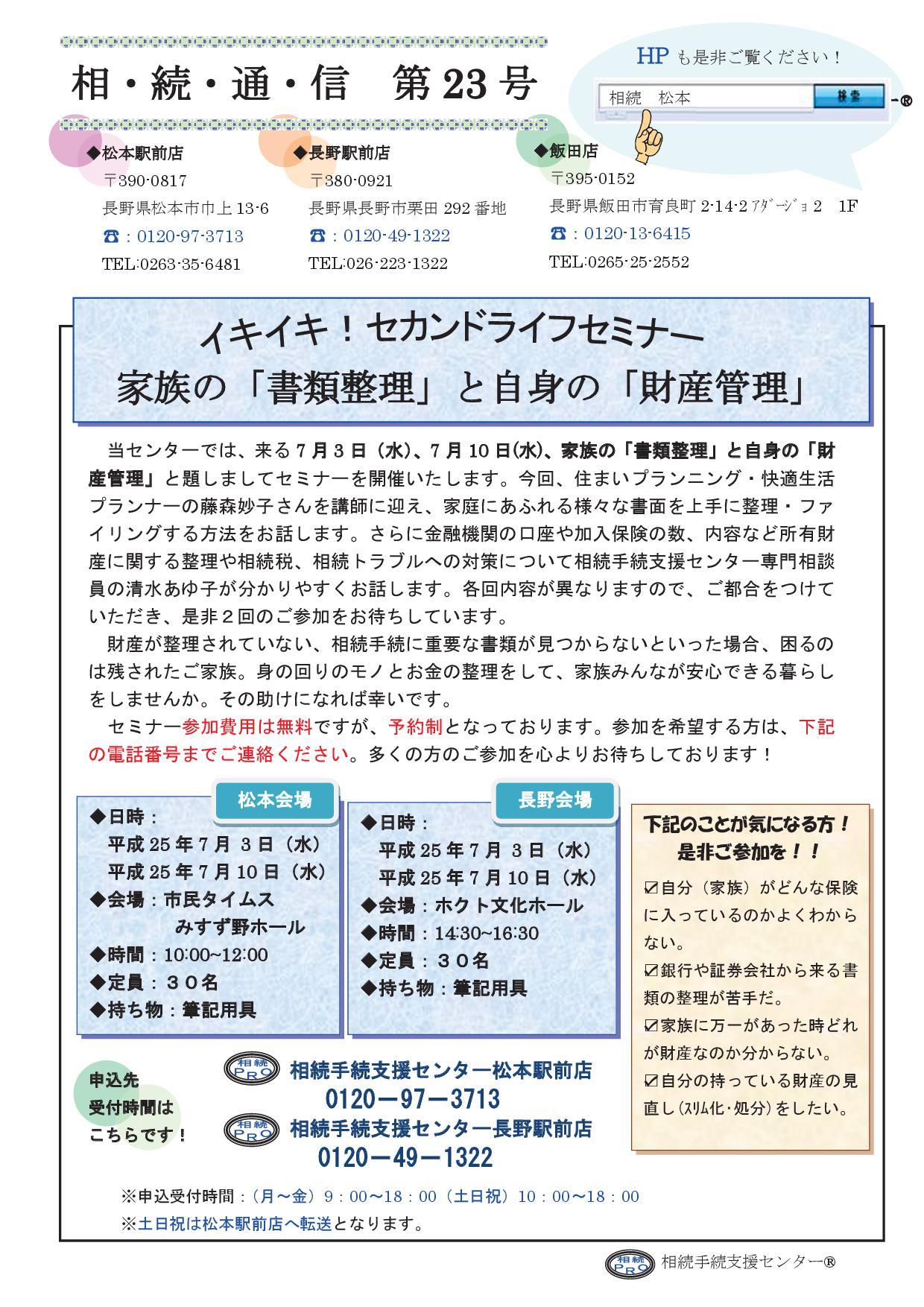 相続通信(第23号)表:松本・長野.jpg