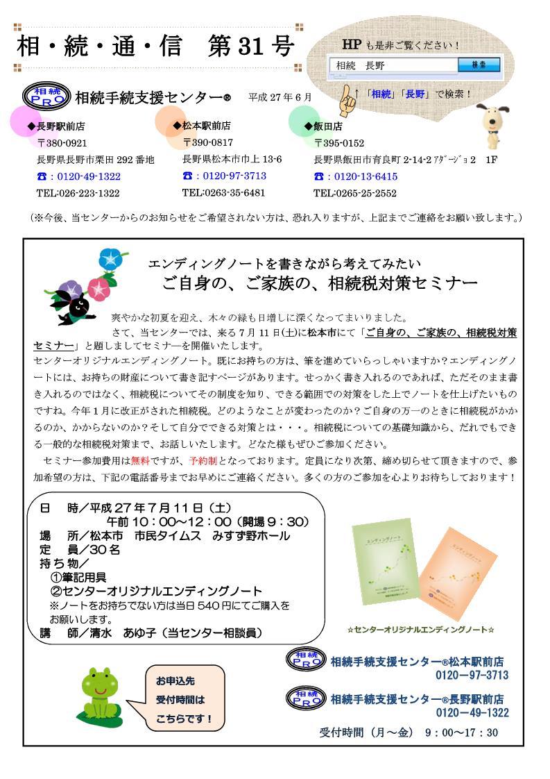 相続通信(31号)未_1.jpg