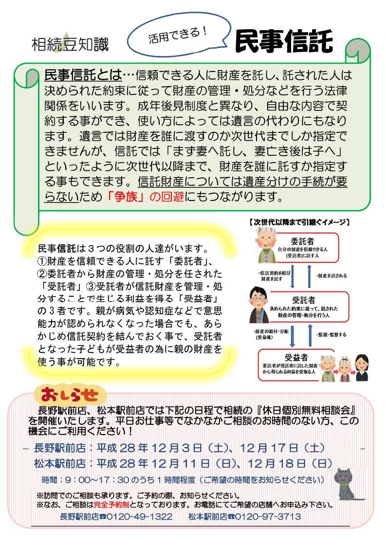 相続通信(35号)_2.jpg