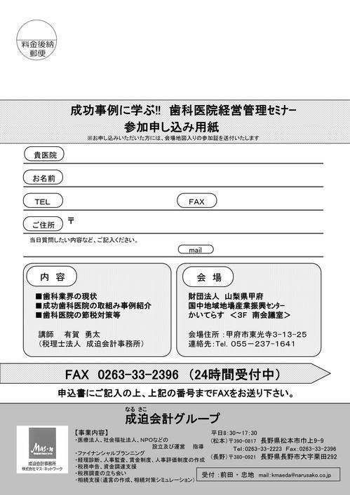 歯科医院経営管理セミナー 2.jpg