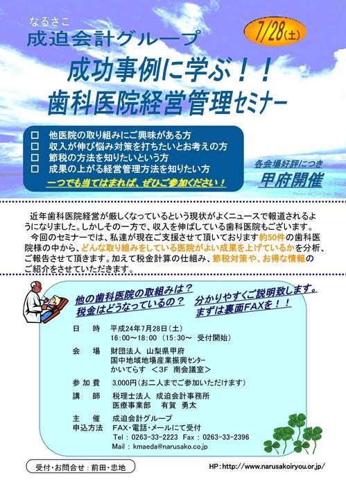 歯科医院経営管理セミナー.jpg