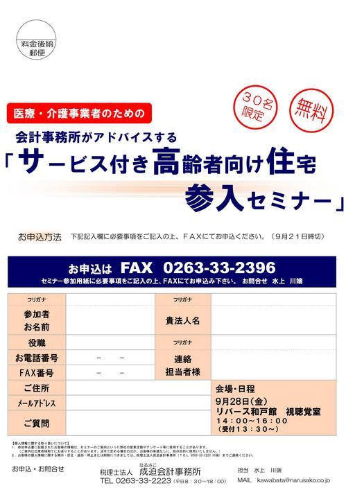 サービス付き高齢者住宅 裏面 9月 .jpg