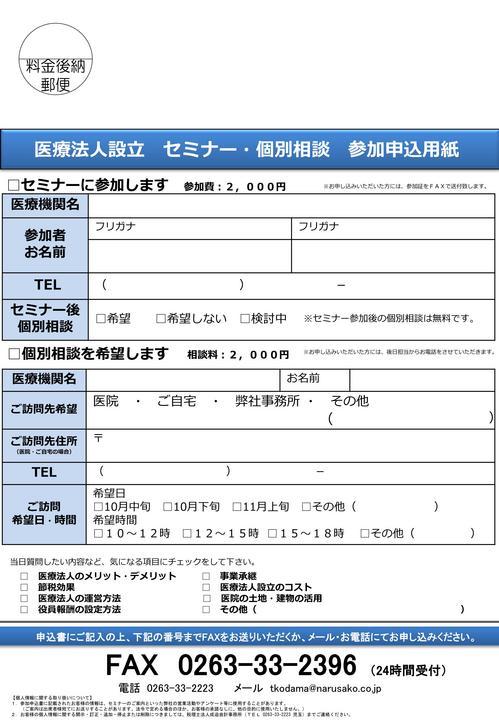 医療法人 山梨 (裏).jpg