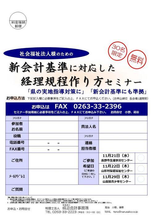 社福 新会計基準(裏).jpg