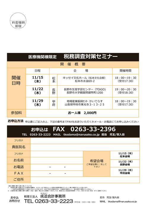 税務調査対策セミナー(裏).jpg