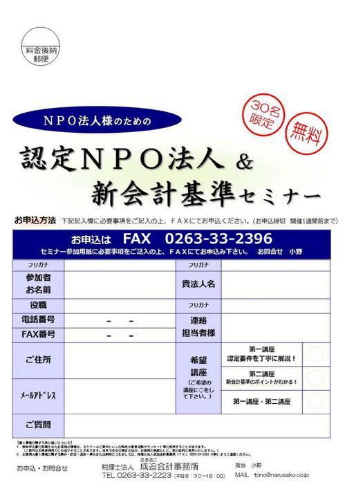 NPO 新会計基準(裏).jpg