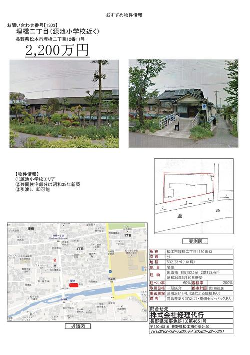 土地建物情報 (埋橋) (2).jpg