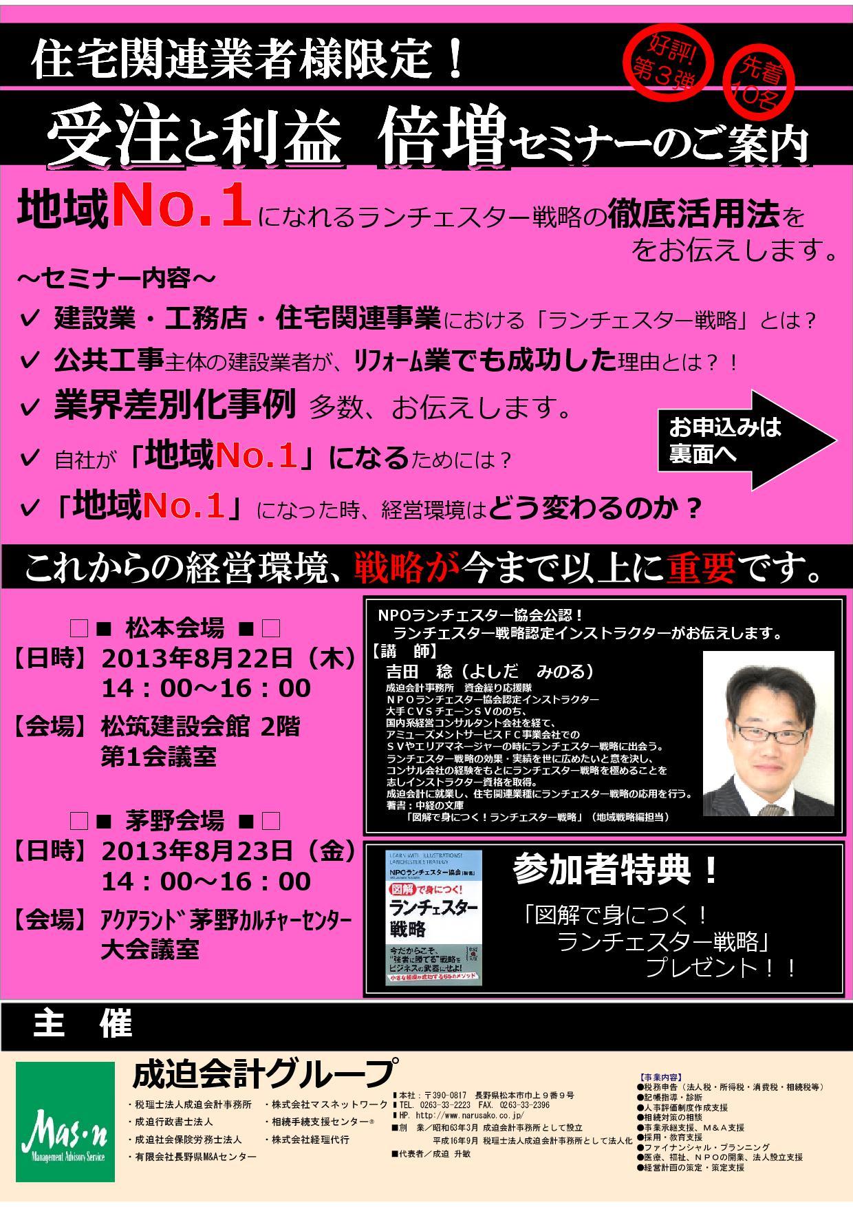 郵送DM 最新20130723-001.jpg