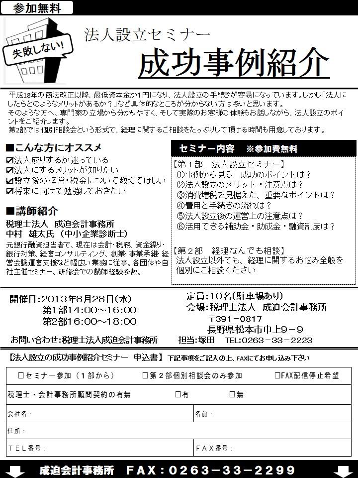 【DM】成迫会計_法人設立セミナー_130828_斉藤.jpg