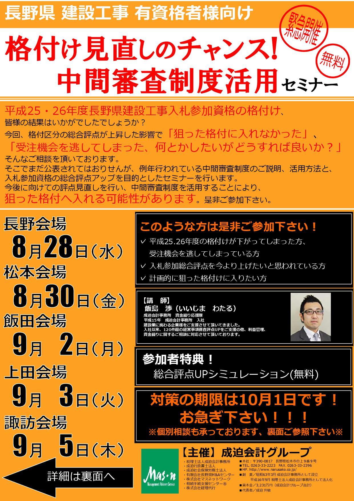 中間審査セミナー[表裏]-001.jpg
