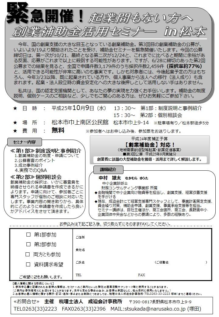 創業補助金DM.jpg