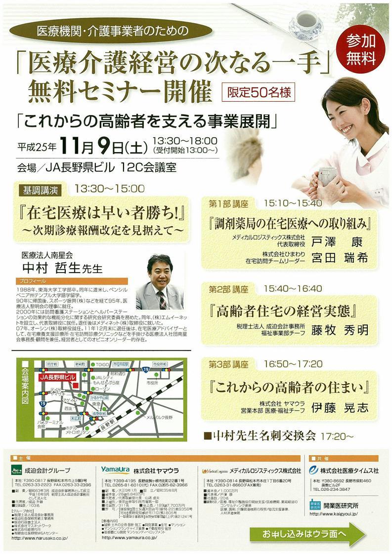「医療介護経営の次なる一手」無料セミナー開催_1.jpg