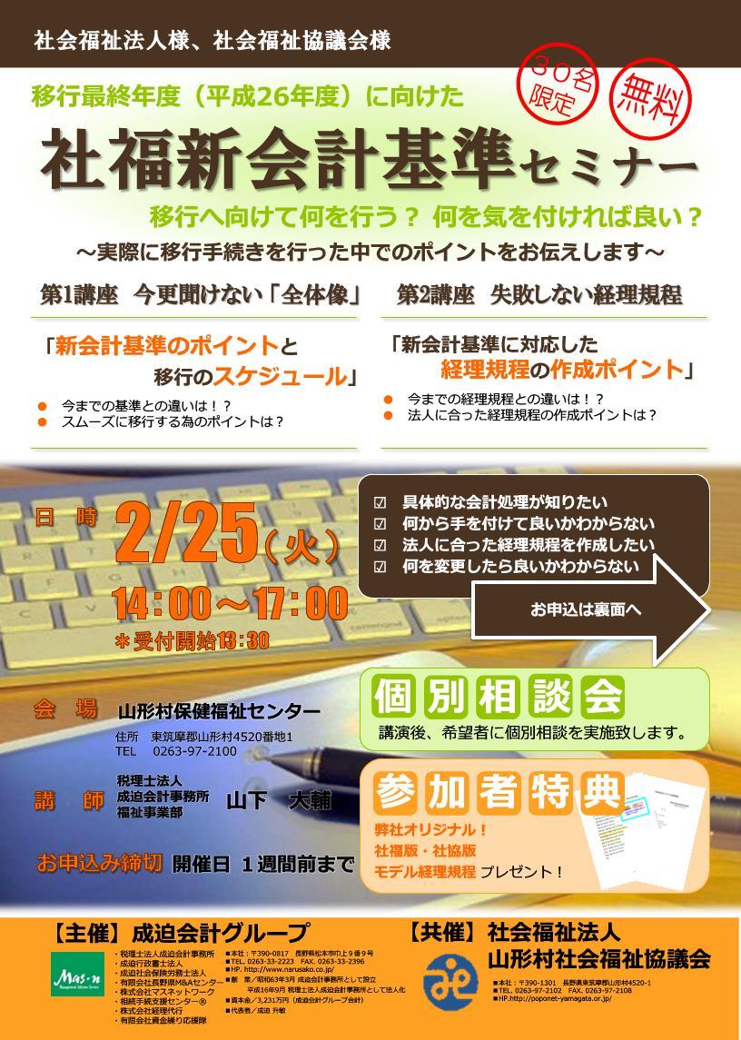社福会計基準セミナーDM(山梨)_1.jpg