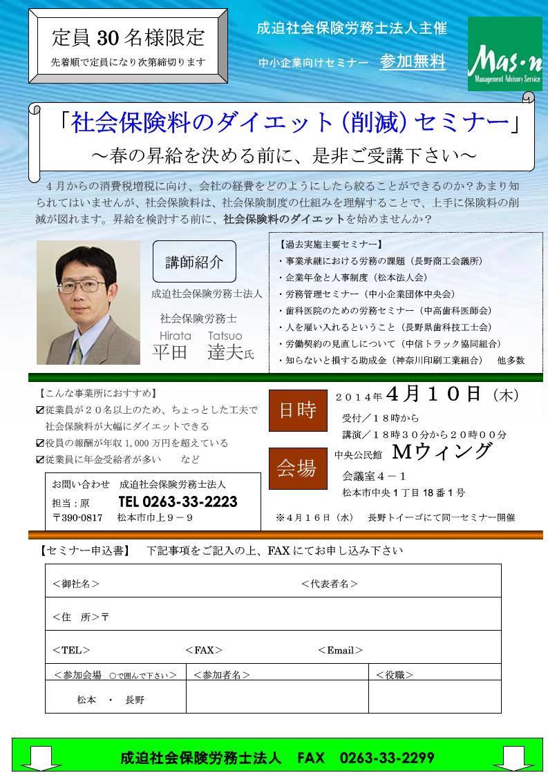 セミナーチラシ松本.jpg