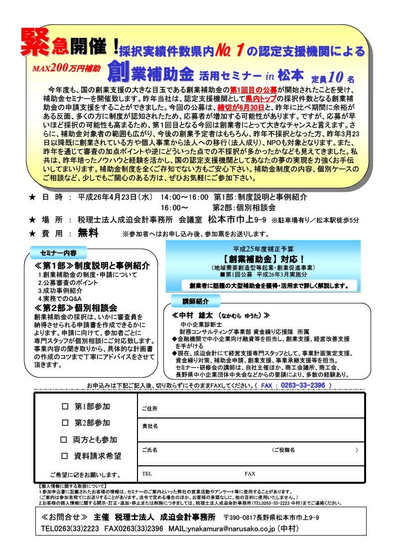創業補助金DM(423).jpg