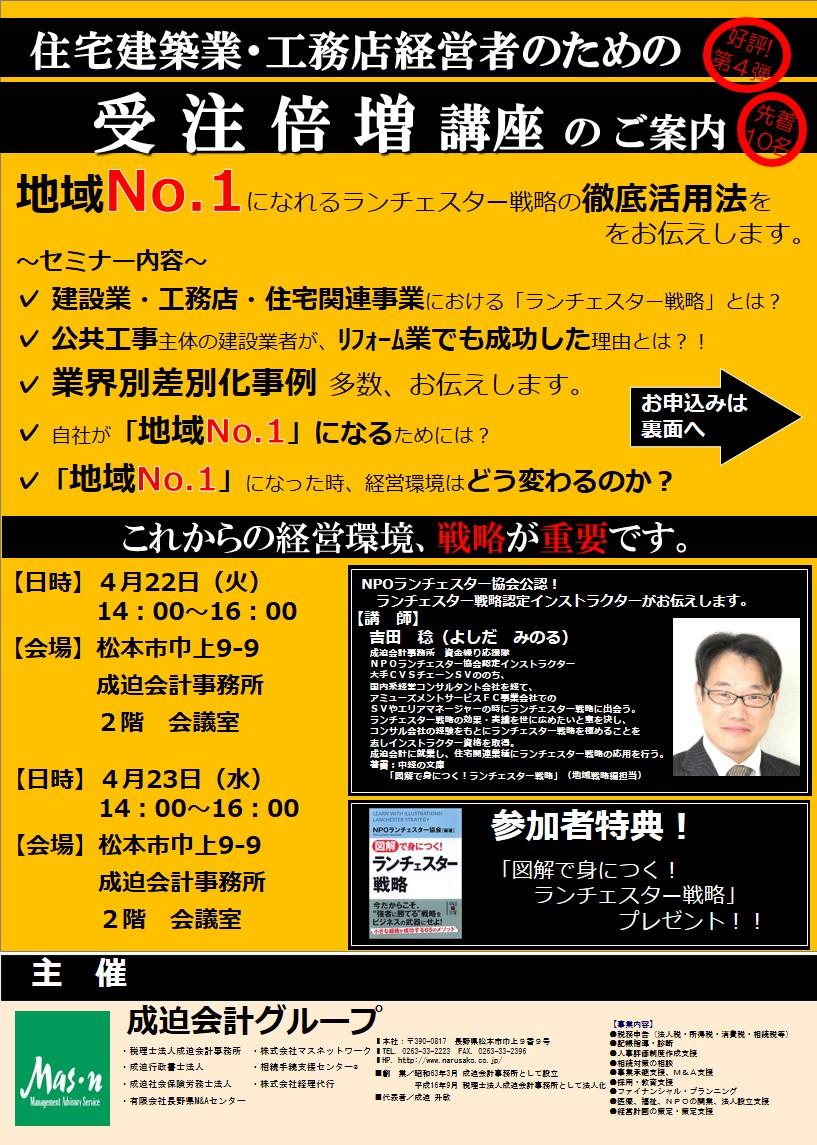 DM 弥生セミナー用20140422.jpg