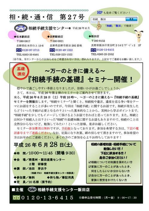 相続通信(第27号)飯田版 (3)_1.jpg