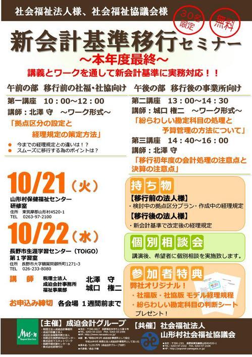 社福新会計基準セミナー1.jpg