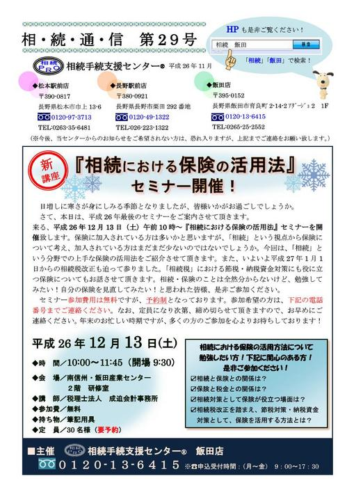 H26.12.13飯田相続セミナーご案内_1.jpg