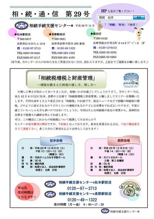 vol.29_松本・長野_1.jpg