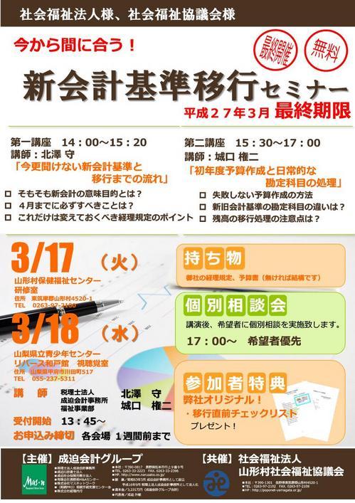 社福新会計基準セミナーDM(修正版)_1.jpg