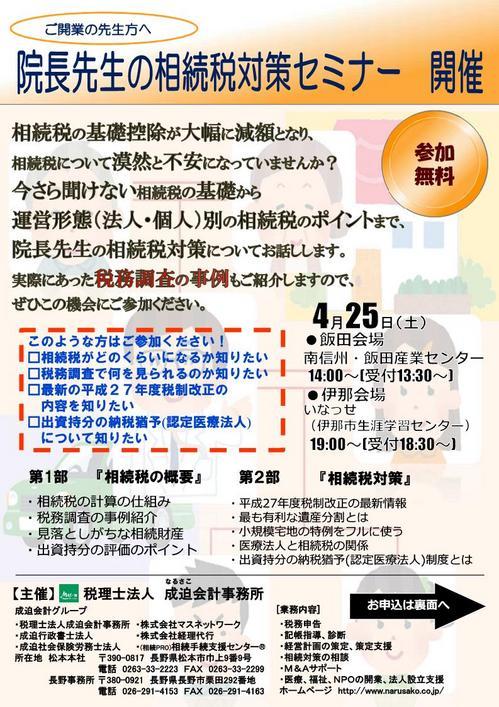 飯田セミナー_1.jpg