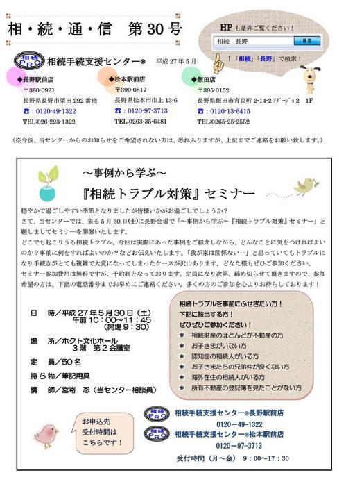 相続通信(30号)長野・松本_修正版_1.jpg