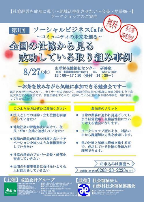 DM(SBC1)_最新 (1)_1.jpg