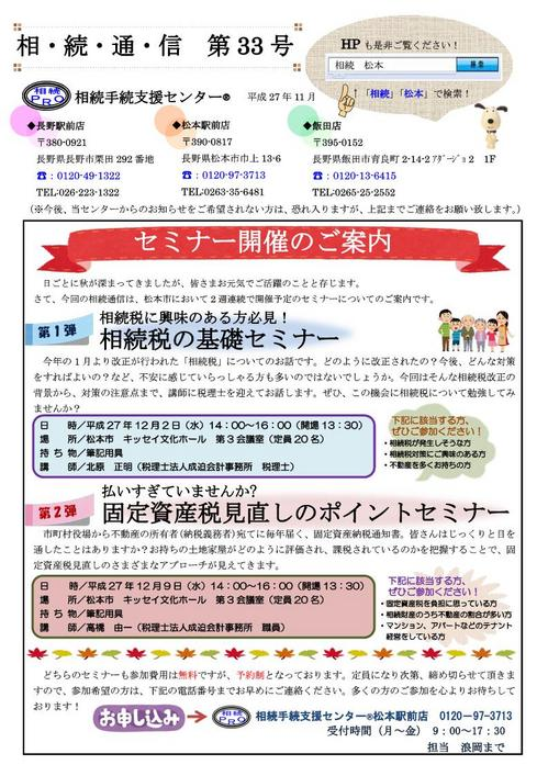 vol33_松本_1.jpg