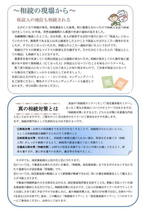 vol33_松本_2.jpg