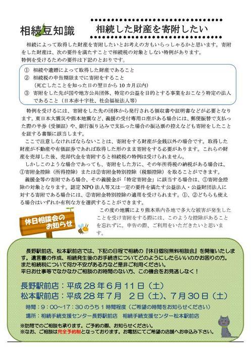 相続通信(34号長野・松本版)修正_2.jpg