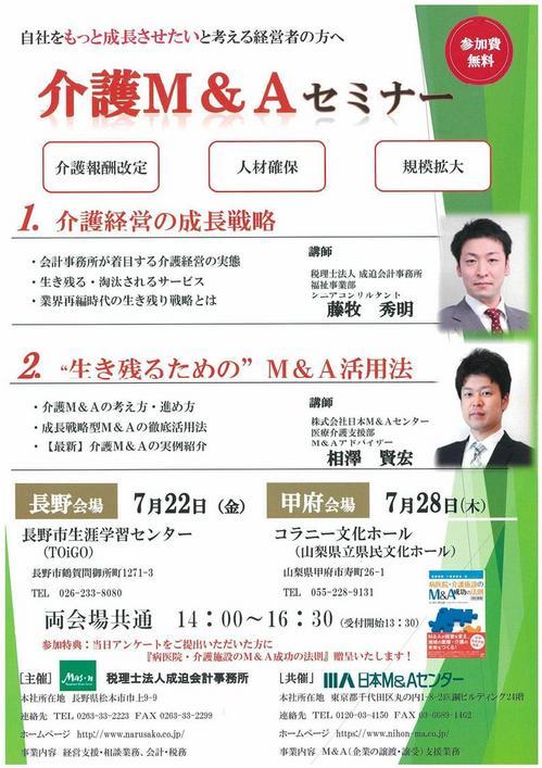 介護M&AセミナーDM_1.jpg