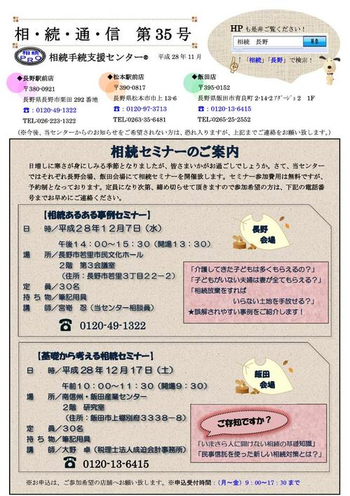 相続通信(35号)_1.jpg