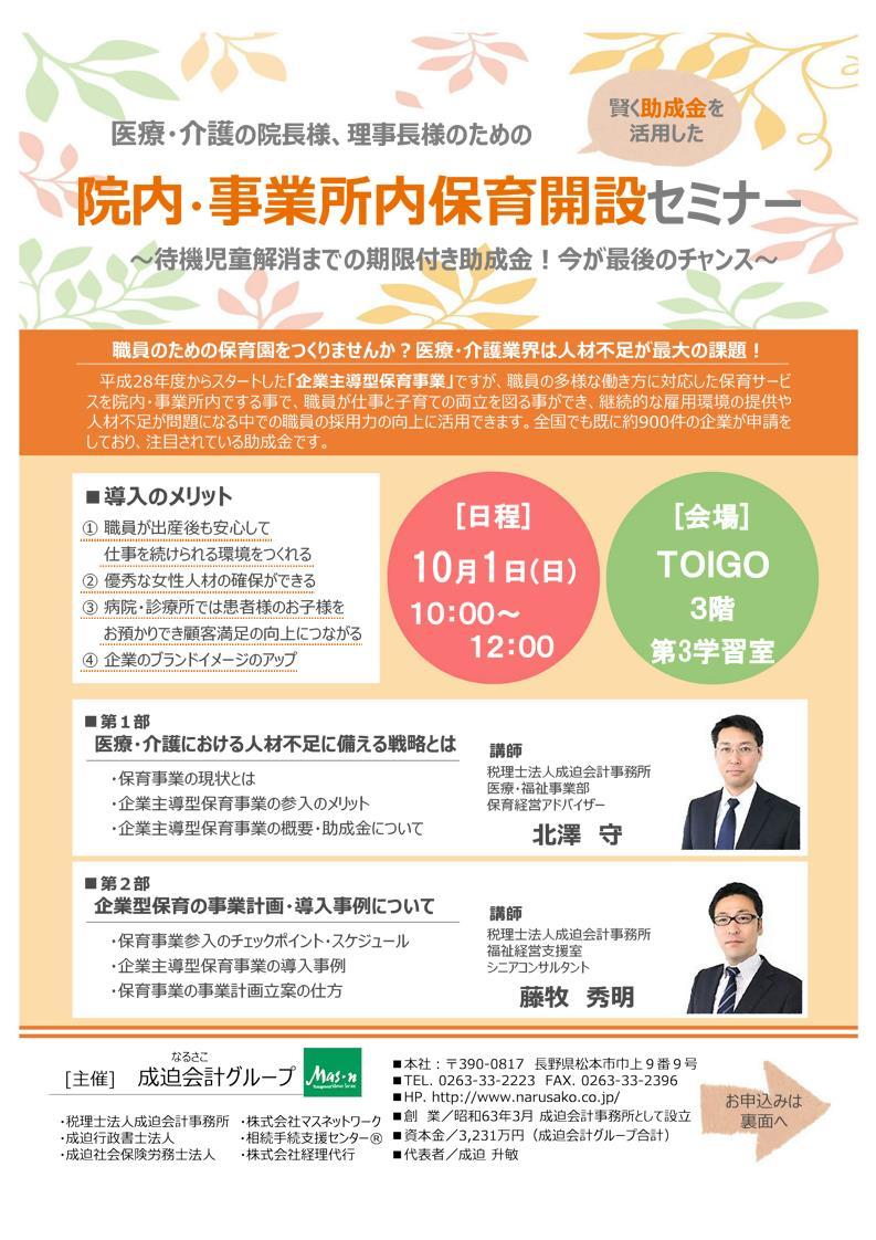 ★院内保育セミナー(10月1日(日)長野市開催分)_1.jpg