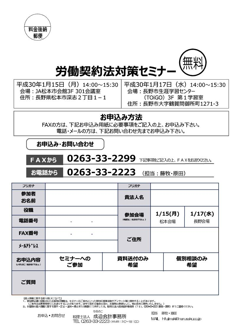 介護事業所向け 新春セミナー_2.jpg