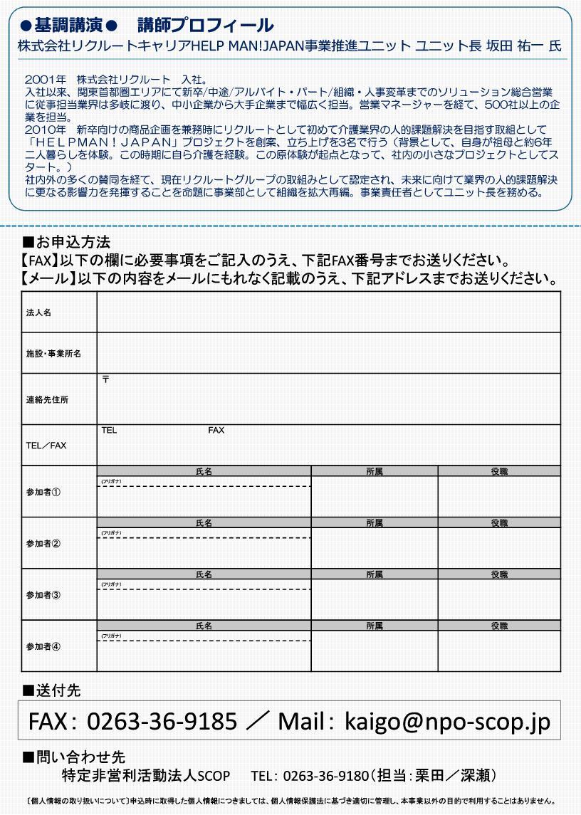 信州介護人材誘致・定着事業セミナーチラシ_170228_2.jpg