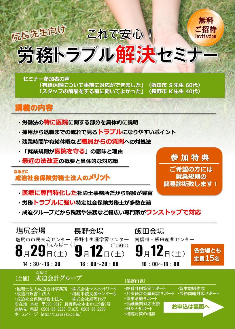 労務セミナー【印刷】_1.jpg