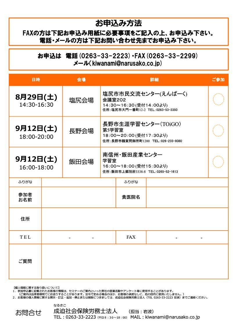 労務セミナー【印刷】_2.jpg
