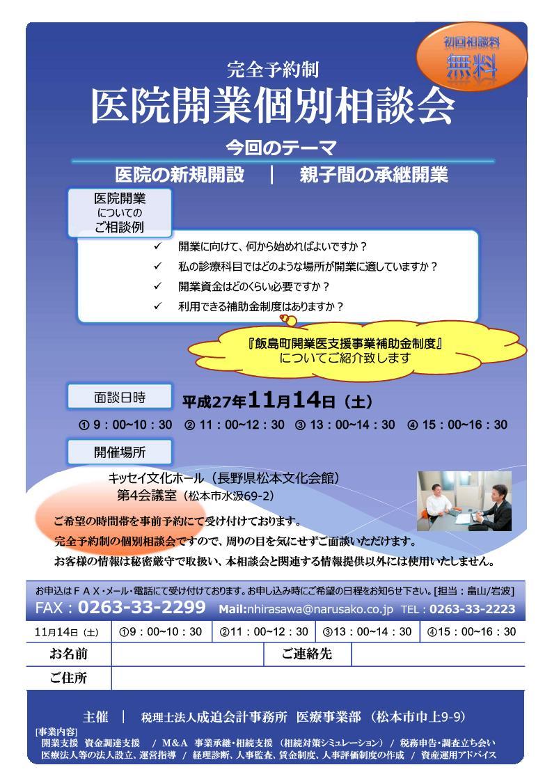 医院開業個別相談会27.10.28.jpg