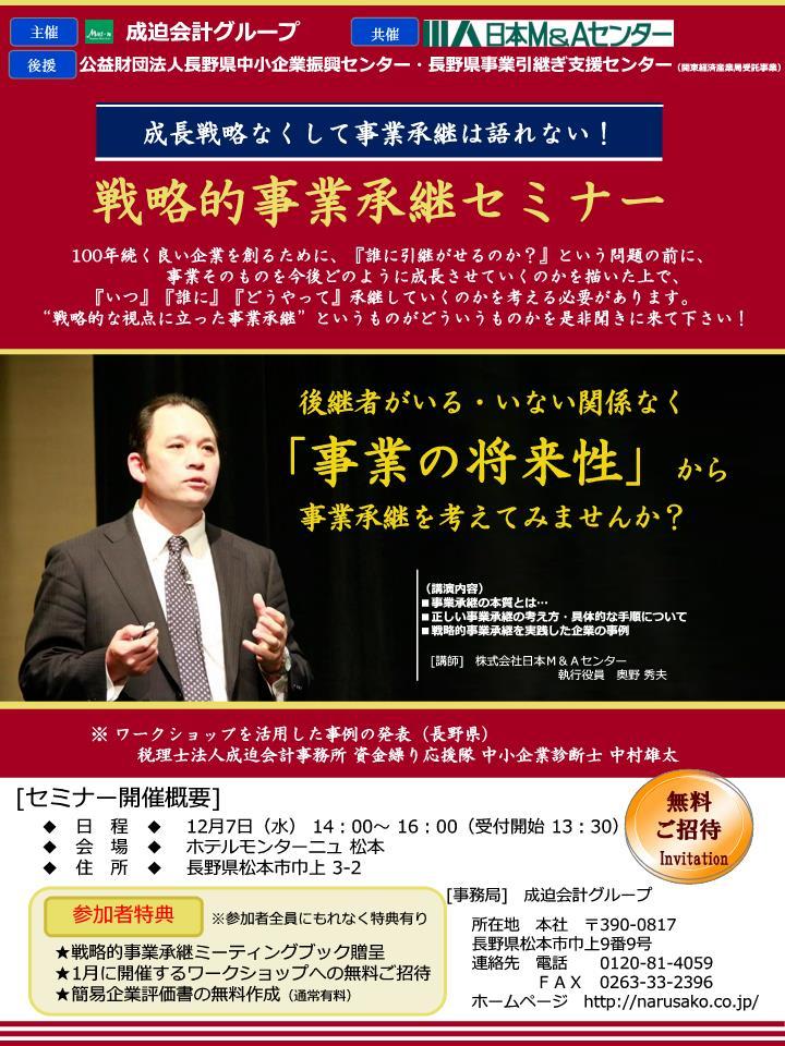 戦略的事業承継セミナー_最終_1.jpg